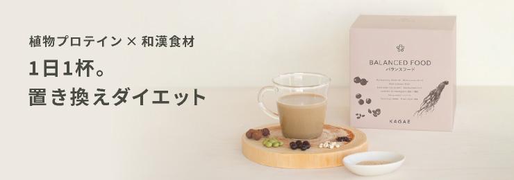 植物プロテイン×和漢食材 1日1杯。置き換えダイエット