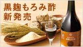 黒麹もろみ酢 新発売