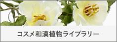 コスメ和漢植物ライブラリー