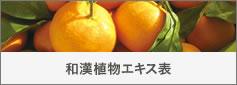 和漢植物エキス表