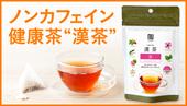 和漢素材と西洋素材をブレンド 気軽に楽しめる健康茶「漢茶シリーズ」パッケージリニューアルしました!