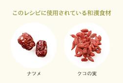 このレシピに使用されている和漢食材