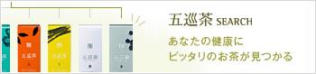 五巡茶 SEARCH