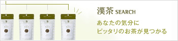 漢茶 SEARCH