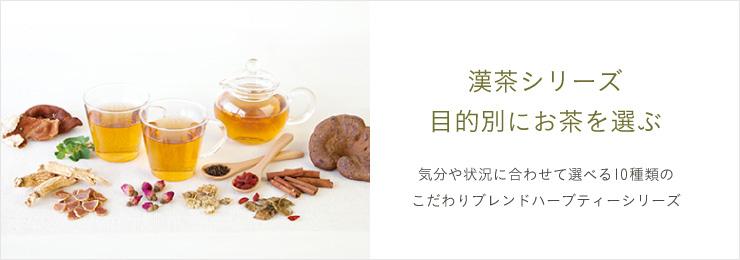 漢茶シリーズ 目的別にお茶を選ぶ