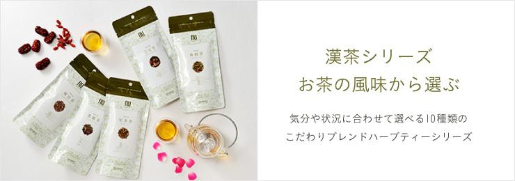 漢茶シリーズ お茶の風味から選ぶ