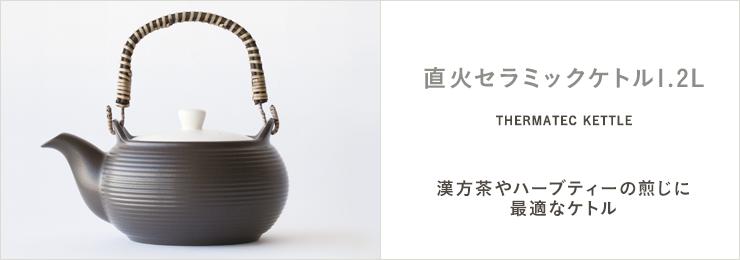 漢方茶やハーブティーの煎じに最適なケトル